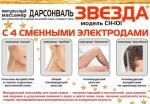 Дарсонваль Чиос Звезда Классик CH-101